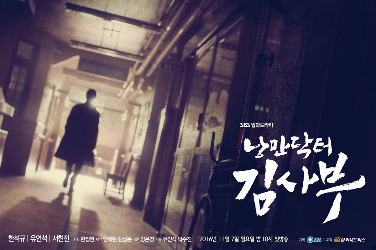romantic_doctor_teacher_kim_poster03