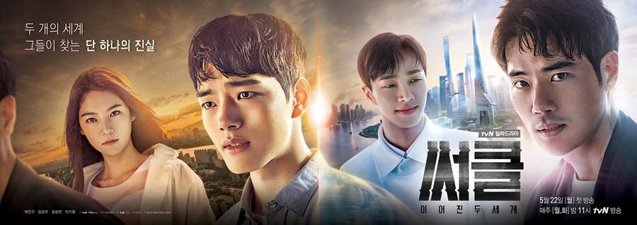 Circle_(Korean_Drama)-p1