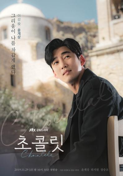 chocolate-drama-poster-JTBC-Yoon-Kyesang